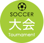 大会 SOCCER Tournament