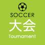 大会 SOCCER Tournament